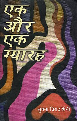 एक और एक ग्यारह: Ek Aur Ek Gyaarah (Collection of Stories)