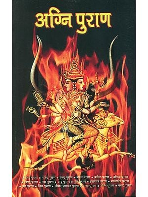 अग्नि पुराण: Agni Purana