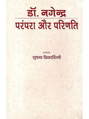 डॉ. नगेन्द्र परंपरा और परिणति : Dr. Nagendra Tradition and Culmination