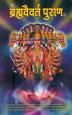 ब्रह्मवैवर्त पुराण: Brahmavaivarta Purana