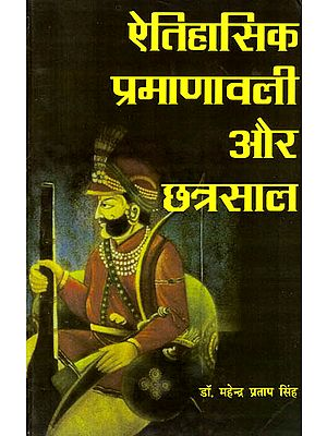 ऐतिहासिक प्रमाणावली और छत्रसाल : Historical Proof and Chhtrasal