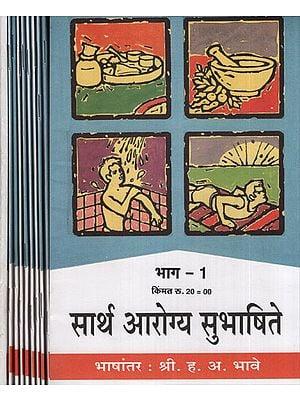 सार्थ आरोग्य सुभाषिते - Health Benefits with Meaning in Marathi (Set of 10 Volumes)