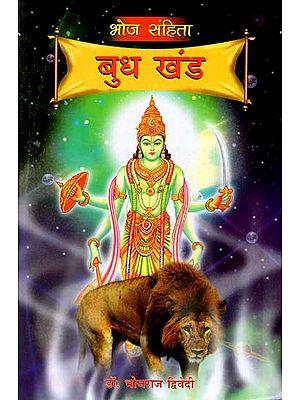 बुध खंड: Budh Khand (Mercury)