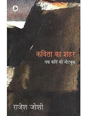 कविता का शहर (एक कवि की नोटबुक ) : City of Poetry (A Poet's Notebook)