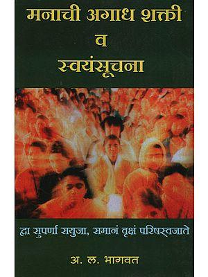 मनाची अगाध शक्ती व स्वंयसुचना - The Extraordinary Power And Self-Awareness Of The Mind (Marathi)