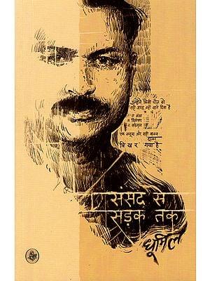 संसद से सड़क तक: Sansad Se Sarak Tak (Collection of Hindi Poems)