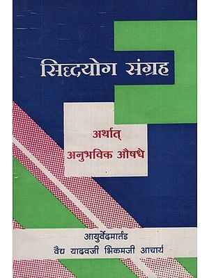 सिद्द्योग संग्रह अर्थात अनुभविक औषधे - Technology Collection Of course Empirical Medicine (Marathi)