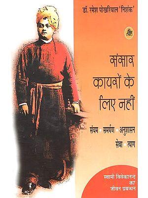 संसार कायरों के लिए नहीं स्वामी विवेकानन्द का जीवन-प्रभंधन समय , समर्पण ,अनुशासन , सेवा और त्याग  :  Swami Vivekananda's Life-Threatening Time, Dedication, Discipline, Service and Sacrifice, Not for The Cowards of The World