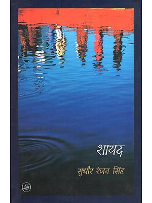 शायद :  Shayad (Collections of Hindi Poems)