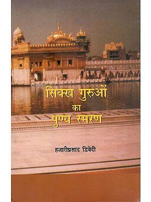 सिक्ख गुरुओं का पुण्य स्मरण : Remembrance of Sikh Gurus
