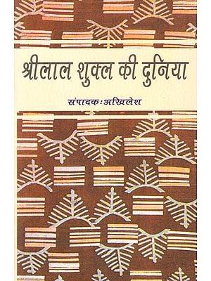 श्रीलाल शुक्ल की दुनिया : World of Shrilal Shukla