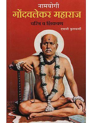 नामयोगी गोंदवलेकर महाराज चरित्र व शिकवण - Gondwalekar Maharaj's Character And Teachings (Marathi)