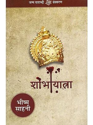 शोभायात्रा: Grace journey (Collection of  Hindi Short Stories)
