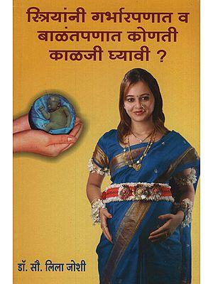 स्त्रियांनी  गर्भारपणात व बाळंतपणात  कोणती  काळजी  घ्यावी ? - What Care Should Women Take During Pregnancy And Childbirth? (Marathi)