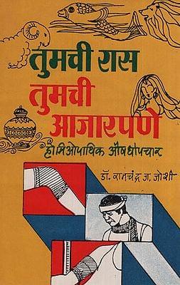 तुमची रास तुमची आजारपणे - Tumachi Raas, Tumachi Aajarpane (Marathi)