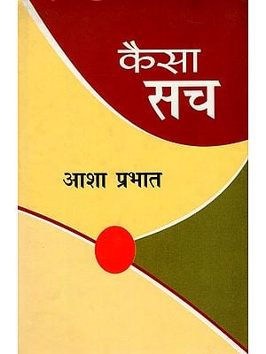 कैसा सच: How True (Hindi Stories)