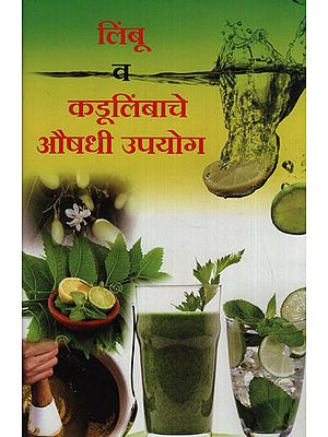 लिंबू व कडुलिंबाचे औषधी उपयोग - Medicinal Uses Of Libu And Cadulib (Marathi)