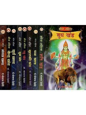 The Navagraha- Set of Nine Volumes (Bhoj Samhita)