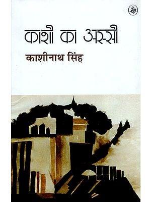 काशी का अस्सी: Assi Ka Kashi (A Novel)