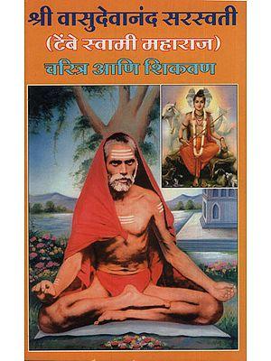 श्री वासुदेवानंद सरस्वती - Shri Vasudevanand Saraswati (Marathi)