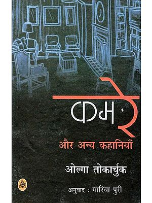 कमरे और अन्य कहानियाँ :  Rooms and Other Stories