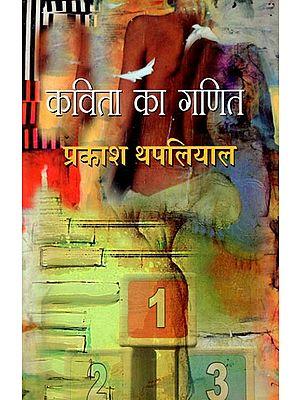 कविता का गणित: Math of poetry (Hindi Short Stories)