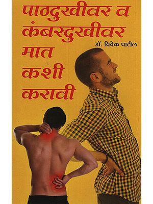 पाठदुखी व कंबरदुखीवर मात कशी करावी ? - How to Overcome Back Pain and Waist Pain? (Marathi)