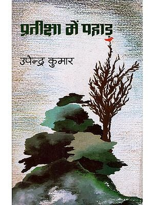 प्रतीक्षा में पहाड़: Mountains in Waiting - Poems (An Old and Rare Book))