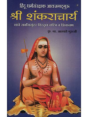 श्री शंकराचार्य - Sri Shankaracharya (Marathi)