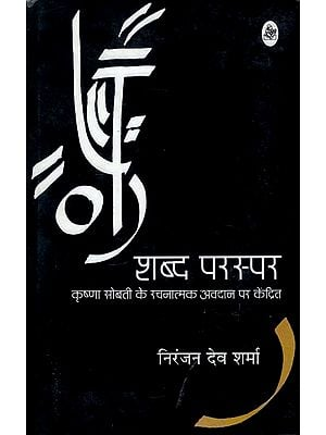 शब्द परस्पर : Shabd Parspar (Collection of Hindi Stories)