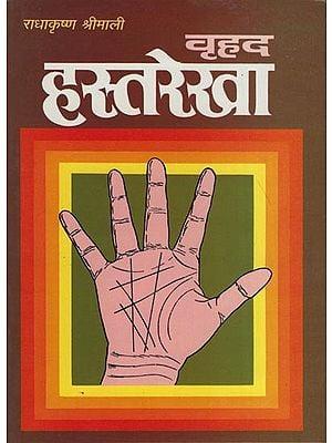 वृहद हस्तरेखा: Brihad Palmistry
