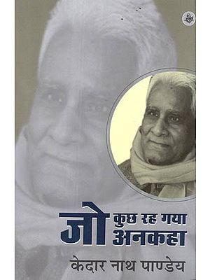 जो कुछ रह गया अनकहा: Jo Kuchh Rah Gaya Ankaha (Autobiographical Novel by Kedar Nath Pandey)