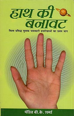 हाथ की बनावट: Shape of the Hand (Part-I)