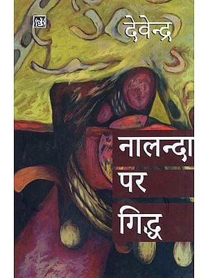 नालन्दा पर गिद्ध: Nalanda Par Giddh (Short Stories)