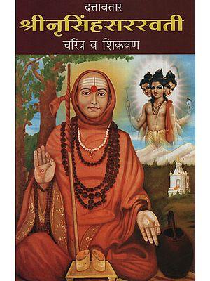 श्री नरसिंहसरस्वती - Shri Narasimha Saraswati (Marathi)