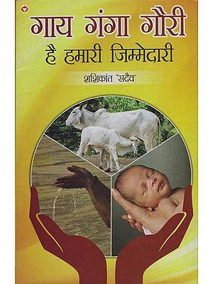 गाय गंगा गौरी है हमारी जिम्मेदारी: Cow Ganga Gauri is Our Responsibility