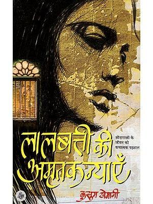 लालबत्ती की अमृतकन्याएँ: Laalbatti Ki Amritkanyaayen (A Novel)