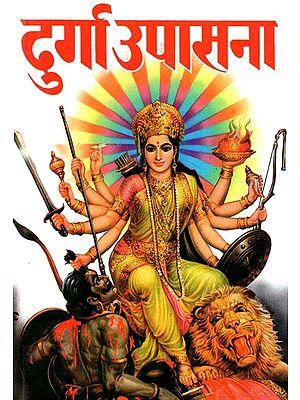 दुर्गा उपासना: Durga Upasana