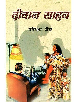 दीवान साहब : Mr Deewan (A Novel)