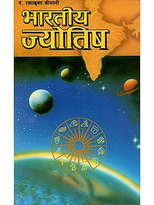भारतीय ज्योतिष: Indian Astrology
