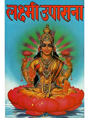 लक्ष्मी उपासना: Laxmi Upasana