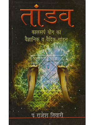 तांडव (कालसर्प योग का वैज्ञानिक व वैदिक खंडन): Tandav (Scientific and Vedic Refutation of Kalsarpa Yoga)