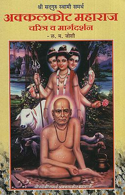 अक्कलकोट महाराज चरित्र व मार्गदर्शन - Akalkot Maharaj Character And Guidance (Marathi)