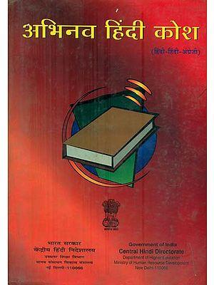 अभिनव हिंदी कोश : Abhinav Hindi Dictionary (An Old Book)