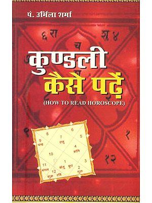 कुण्डली कैसे पढ़ें: How to Read Horoscope