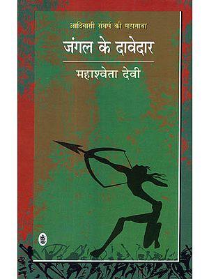 जंगल के दावेदार: Jungle Contender (A Novel)