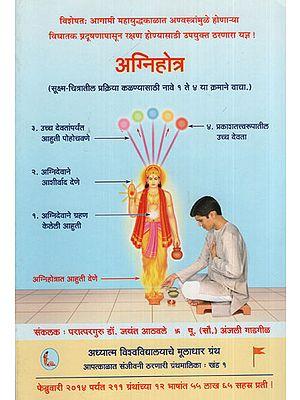 अग्निहोत्र -  Agnihotra (Marathi)