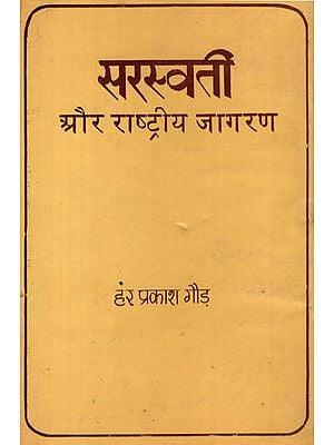 सरस्वती और राष्ट्रीय जागरण : Saraswati and Rastriya Jagran (An Old and Rare Book)