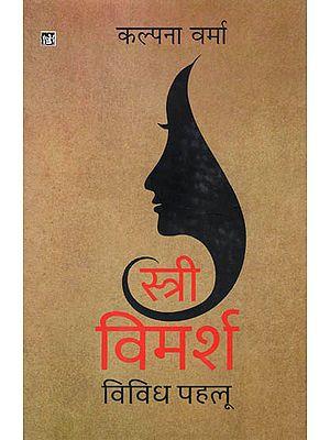 स्त्री विमर्श - विविध पहलू: Stree Vimarsh - Vividh Pahlu