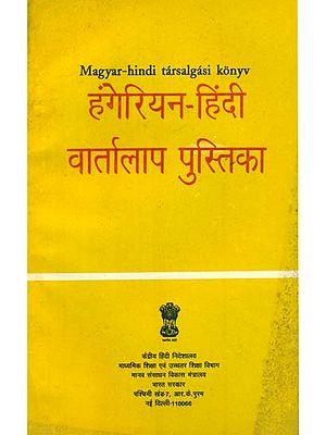 हंगेरियन हिंदी वार्तालाप पुस्तिका : Hungarian Hindi Conversational Guide (An Old Book)